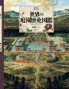 【送料無料】 世界の庭園歴史図鑑 / ペネロピ・ホブハウス 【本】