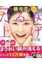 DVD付き 間々田佳子の顔ヨガで即たるみ上げ & 小顔 / 間々田佳子 【ムック】