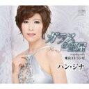 ハン ジナ ( ハン ボクスン )韓福順 / ガラスの部屋 【CD Maxi】