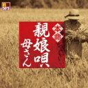 Omnibus - R50's本命 親子唄 〜母さん〜 【CD】