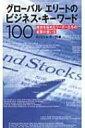 グローバルエリートのビジネス・キーワード100 成功を収めたリーダーたちの言葉の使い方 / ロッシェル・カップ 【本】