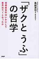「ザクとうふ」の哲学 相模屋食料はいかにして業界No.1となったか / 鳥越淳司 【本】