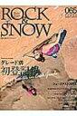 Rock & Snow 2014 夏号 No.65 Autumn Issue 2014 別冊山と溪谷 / 別冊山と渓谷社 【ムック】