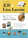 生活方式 - 北欧 & リサ・ラーソン ブルーガイド・グラフィック / giorni編集部 【ムック】
