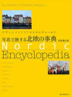 写真で旅する北欧の事典デザイン、インテリアからカルチャーまで/萩原健太郎(ライター・フォトグラファー