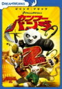 Kung Fu Panda カンフーパンダ / カンフー・パンダ2 【DVD】