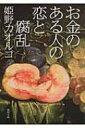 お金のある人の恋と腐乱 徳間文庫 / 姫野カオルコ 【文庫】