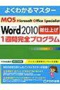 Mos Word 2010総仕上げ1週間完全プログラム よくわかるマスター / 富士通エフオーエム株式会社 【本】