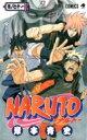 NARUTO -ナルト- 71 ジャンプコミックス / 岸本斉史 キシモトマサシ 【コミック】