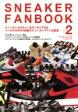 SNEAKER FAN BOOK Vol.2 双葉社スーパームック 【ムック】