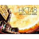 【送料無料】 HKT48 / HKT48 アリーナツアー ~可愛い子にはもっと旅をさせよ~ 海の中道海浜公園 (Blu-ray) 【BLU-RAY DISC】