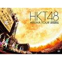 【送料無料】 HKT48 / HKT48 アリーナツアー ~可愛い子にはもっと旅をさせよ~ 海の中道海浜公園 【DVD】
