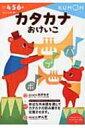 カタカナおけいこ もじ・ことば / くもん出版編集部 【全集・双書】...