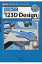 【送料無料】 はじめての「123D Design」 無料で使える「3D CAD」ソフト I・O BOOKS / nekosan 【単行本】