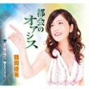 鶴岡睦美 / 都会のオアシス / 女の道は唯一つ / 嘆きのキリギリス 【CD Maxi】