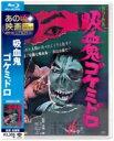 あの頃映画 the BEST 松竹ブルーレイ・コレクション: : 吸血鬼ゴケミドロ 【BLU-RAY DISC】