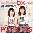 POP'N KISS / はっぴーらっきーDX◇鳩、低空飛行 【CD Maxi】