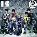 超特急 / RING 【自由席盤】 【CD】