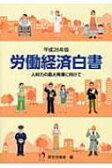 【送料無料】 労働経済白書 人材力の最大発揮に向けて 平成26年版 / 厚生労働省 【単行本】