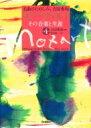 【送料無料】 モーツァルトその音楽と生涯第4巻 名曲のたのしみ、吉田秀和 / 吉田秀和 ヨシダヒデカズ 【本】