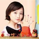 大原櫻子 / サンキュー。 【初回限定盤】 【CD Maxi】