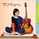 大原櫻子 / サンキュー。 【CD Maxi】