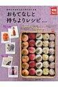 Rakuten - おもてなしと持ちよりレシピ ほめられるからまた作りたくなる 実用No.1シリーズ / 植松良枝 【本】