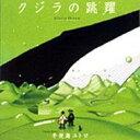 【送料無料】 クジラの跳躍 【CD】
