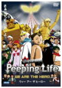 Peeping Life -we Are The Hero- 【DVD】