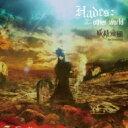 【送料無料】 妖精帝國 ヨウセイテイコク / Hades:The other world 【CD】