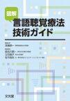 【送料無料】 図解 言語聴覚療法技術ガイド / 深浦順一 【単行本】