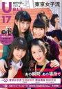 B.L.T.U-17 vol.32 / B.L.T.編集部 (東京ニュース通信社) 【ムック】