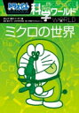 ドラえもん科学ワールド ミクロの世界 ビッグ コロタン / 藤子F不二雄 フジコフジオエフ 【本】