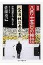 樂天商城 - 八月十五日の神話 終戦記念日のメディア学 ちくま学芸文庫 / 佐藤卓己 【文庫】