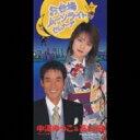 中澤裕子 / 高山厳 / お台場ムーンライトセレナーデ 【CDS】