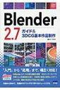 【送料無料】 Blender 2.7ガイド & 3dcg基本作品制作 / 海川メノウ