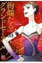 絢爛たるグランドセーヌ 3 チャンピオンredコミックス / Cuvie 【コミック】