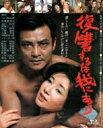 あの頃映画 the BEST 松竹ブルーレイ・コレクション: : 復讐するは我にあり 【BLU-RAY DISC】