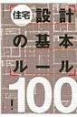 【送料無料】 住宅設計の基本ルール100 エクスナレッジムック / 山崎健一 【ムック】