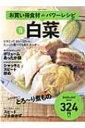 白菜 お買い得食材deパワーレシピ Vol.12 Saita Mook 【ムック】