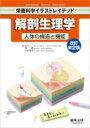 【送料無料】 解剖生理学 人体の構造と機能 改訂第2版 / 志村二三夫 【本】
