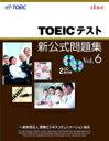 【送料無料】 TOEICテスト新公式問題集 Vol.6 / Educational Testing Service 【本】