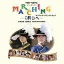マーチング-明日へ- オリジナル・サウンドトラック 【CD】
