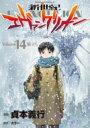 新世紀エヴァンゲリオン 14 カドカワコミックスAエース / 貞本義行 【コミック】