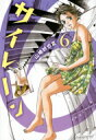 サイレーン 6 モーニングkc / 山崎紗也夏 【コミック】
