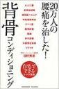 20万人の腰痛を治した 背骨コンディショニング / 日野秀彦 【本】