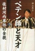 ペテン師と天才 佐村河内事件の全貌 / 神山典士 【単行本】