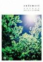 【送料無料】 andymori アンディモリ / andymori ラストライブ 2014.10.15 日本武道館 【DVD】