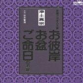 浄土真宗 お彼岸のお経 / ご命日のお経 / お盆のお経 【CD】
