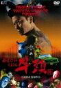 極道恐怖大劇場 牛頭 GOZU 【DVD】